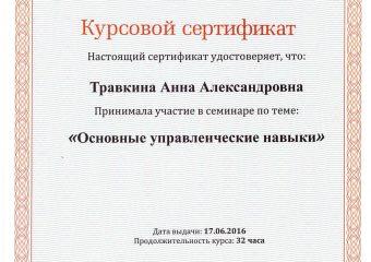 Курсовой сертификат