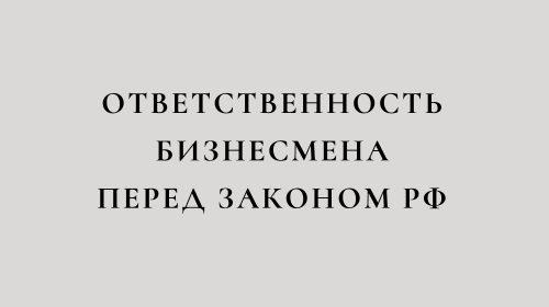 Ответственность бизнесмена перед законом РФ