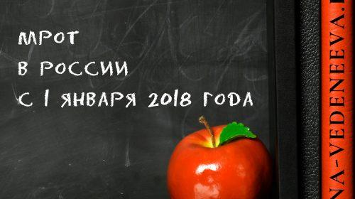 МРОТ с 1 января 2018 года в России