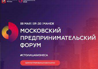 Московский предпринимательский форум