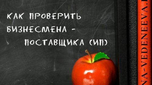 Как проверить Индивидуального Предпринимателя (ИП) - поставщика