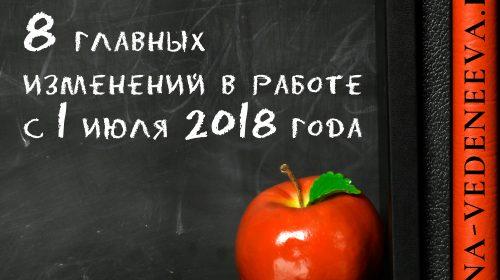 8 главных изменений в работе с 1 июля 2018 года