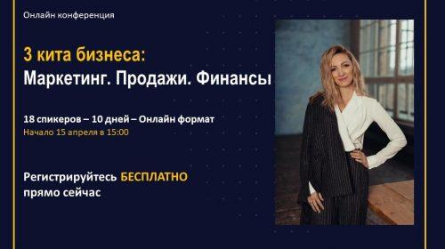 Конференция 15 апреля