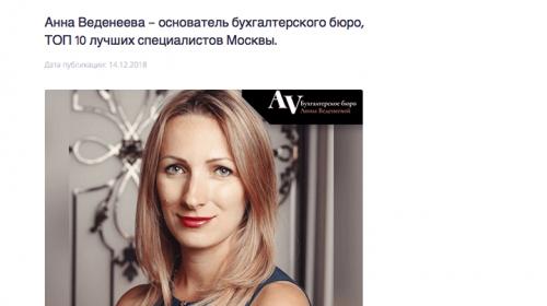 RUSSIAN BUSINESS POST: Интервью с Анной Веденеевой