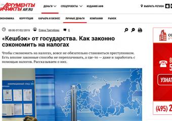Интервью Анны Веденеевой, АиФ