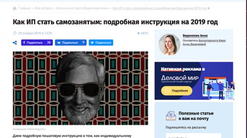 Деловой Мир Публикация Анны Веденеевой.