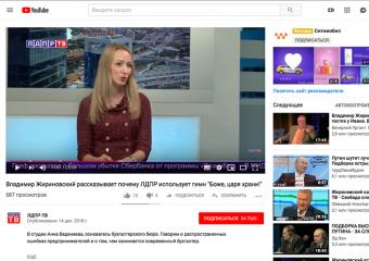 Анна Веденеева ЛДПР ТВ