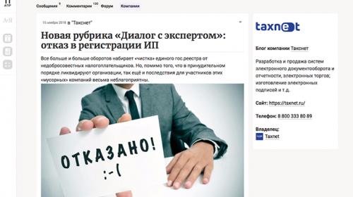 КЛЕРК.РУ публикация Анны Веденеевой