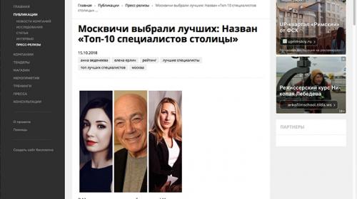 ТОП 10 лучших специалистов Москвы