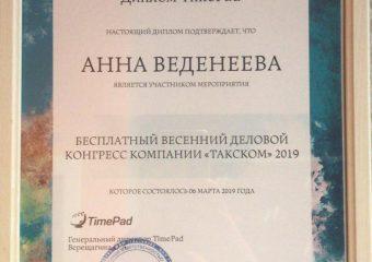 """Диплом: Весенний деловой конгресс компании """"ТАКСКОМ"""" 2019"""