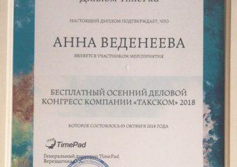 """Диплом: Осенний деловой конгресс компании """"ТАКСКОМ"""" 2018"""