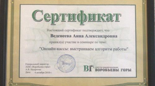 """Сертификат: """"Онлайн-кассы: выстраиваем алгоритм работы"""""""