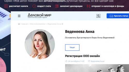 Регистрация ООО онлайн