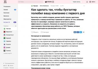 https://vc.ru/hr/82782-kak-sdelat-tak-chtoby-buhgalter-polyubil-vashu-kompaniyu-s-pervogo-dnya