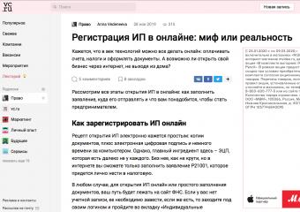 VC.RU: Регистрация ИП в онлайне: миф или реальность