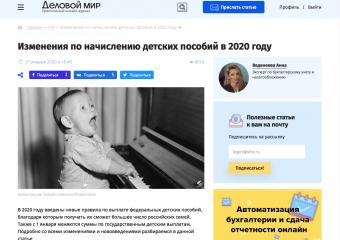 ДЕЛОВОЙ МИР: Изменения по начислению детских пособий в 2020 году