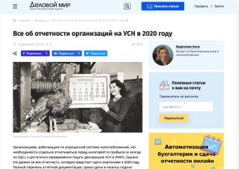 Все об отчетности организаций на УСН в 2020 году